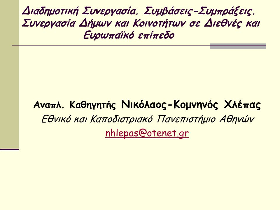 Aναπλ. Καθηγητής Νικόλαος-Κομνηνός Χλέπας