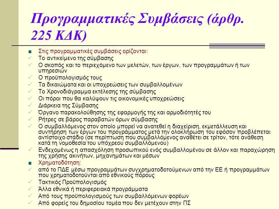 Προγραμματικές Συμβάσεις (άρθρ. 225 ΚΔΚ)