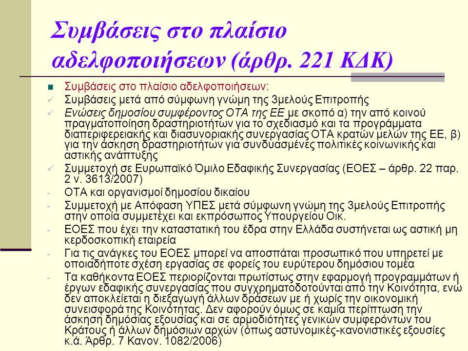 Συμβάσεις στο πλαίσιο αδελφοποιήσεων (άρθρ. 221 ΚΔΚ)