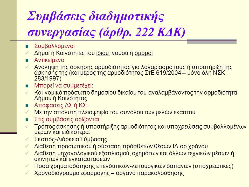 Συμβάσεις διαδημοτικής συνεργασίας (άρθρ. 222 ΚΔΚ)