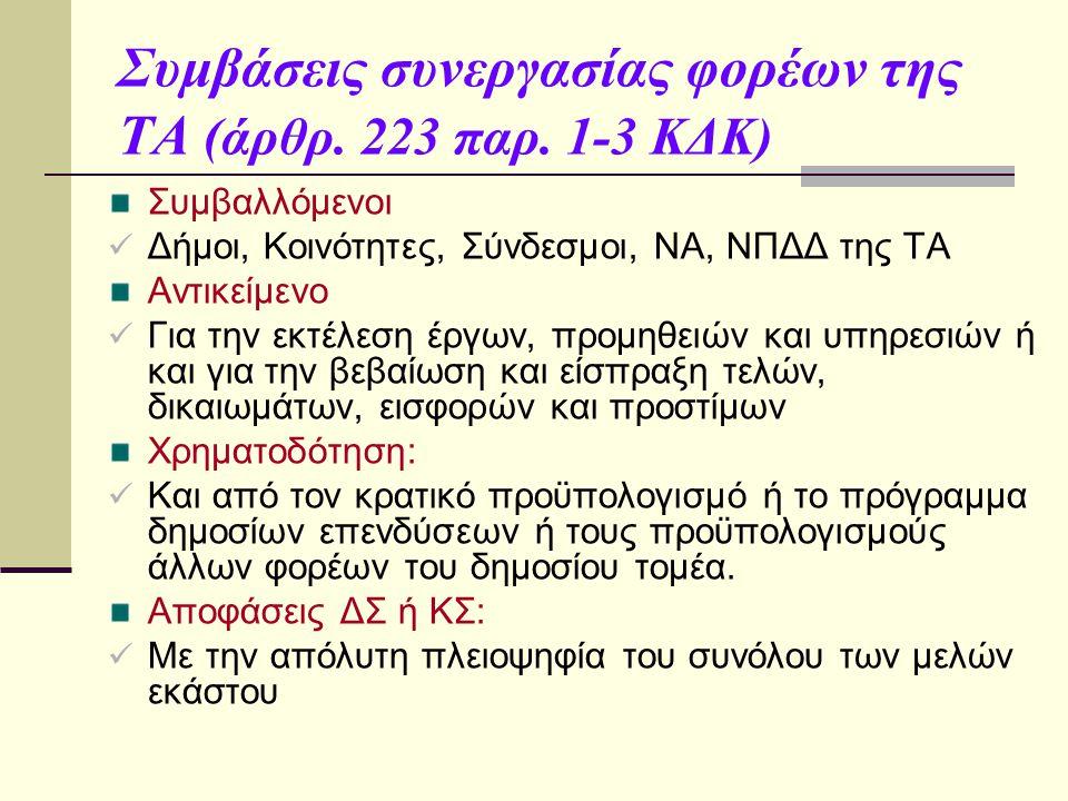 Συμβάσεις συνεργασίας φορέων της ΤΑ (άρθρ. 223 παρ. 1-3 ΚΔΚ)