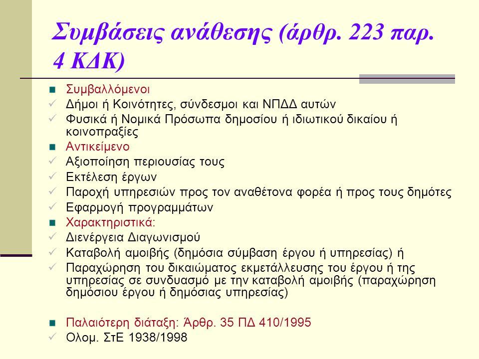 Συμβάσεις ανάθεσης (άρθρ. 223 παρ. 4 ΚΔΚ)