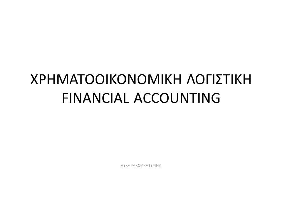 ΧΡΗΜΑΤΟΟΙΚΟΝΟΜΙΚΗ ΛΟΓΙΣΤΙΚΗ FINANCIAL ACCOUNTING