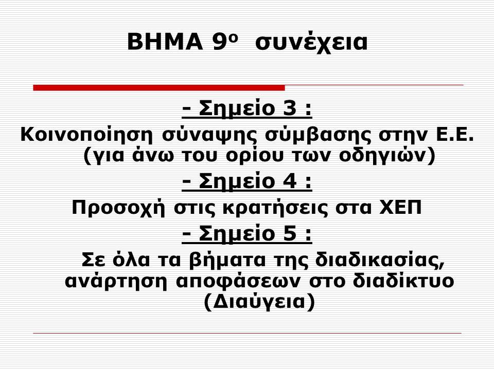 ΒΗΜΑ 9ο συνέχεια - Σημείο 3 : - Σημείο 4 : - Σημείο 5 :