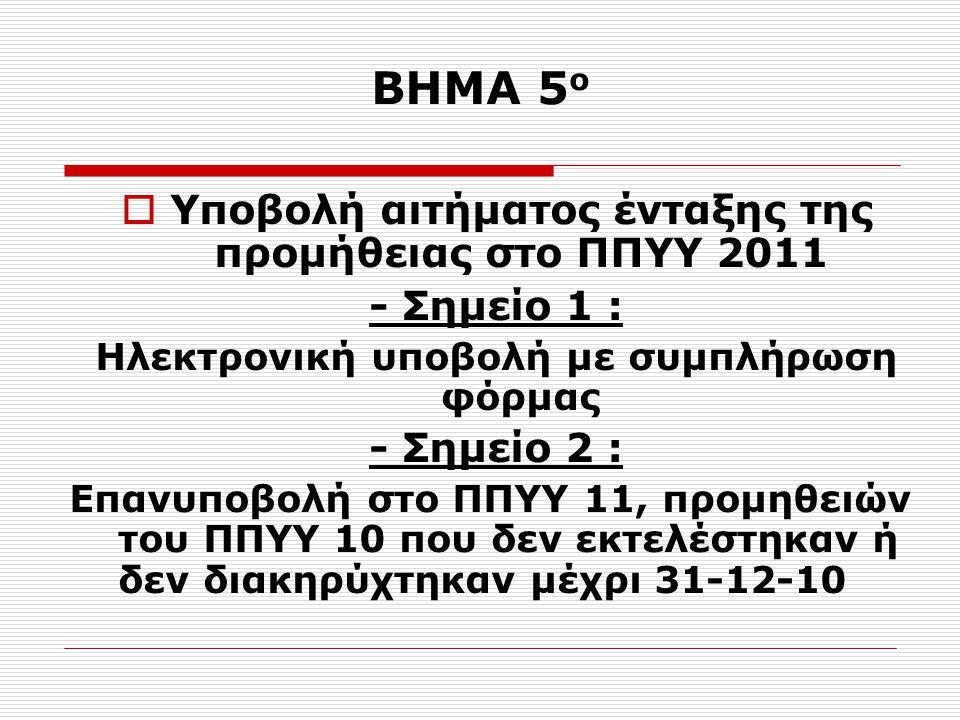ΒΗΜΑ 5ο Υποβολή αιτήματος ένταξης της προμήθειας στο ΠΠΥΥ 2011