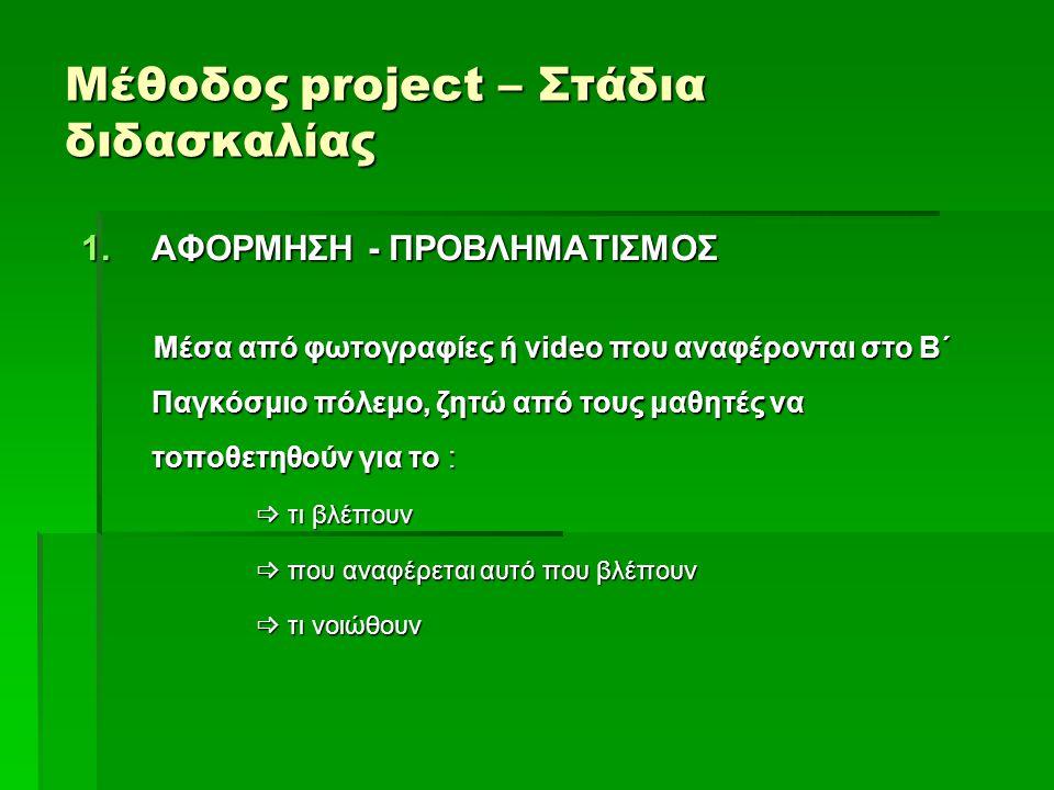 Μέθοδος project – Στάδια διδασκαλίας