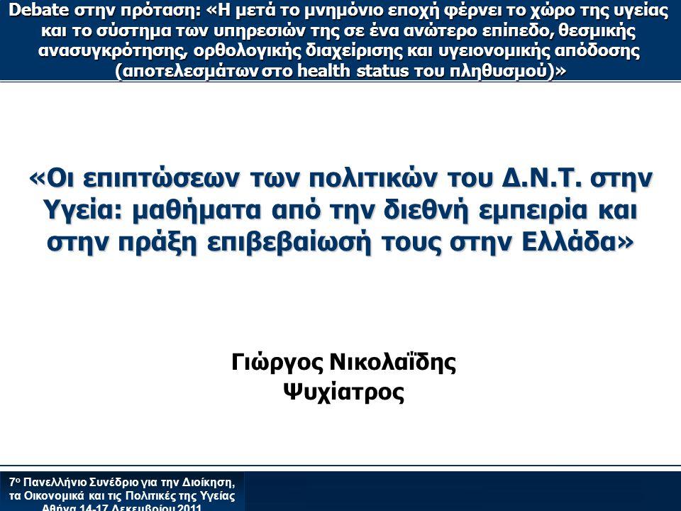 Γιώργος Νικολαΐδης Ψυχίατρος