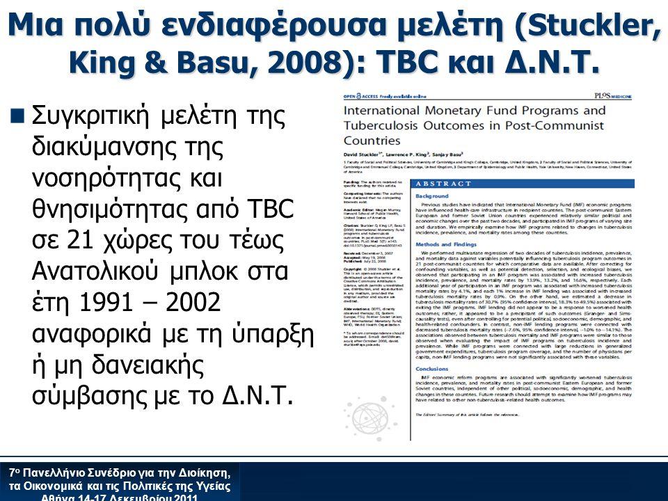Μια πολύ ενδιαφέρουσα μελέτη (Stuckler, King & Basu, 2008): TBC και Δ