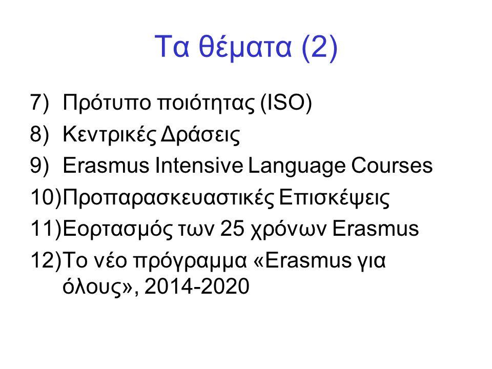 Τα θέματα (2) Πρότυπο ποιότητας (ISO) Κεντρικές Δράσεις
