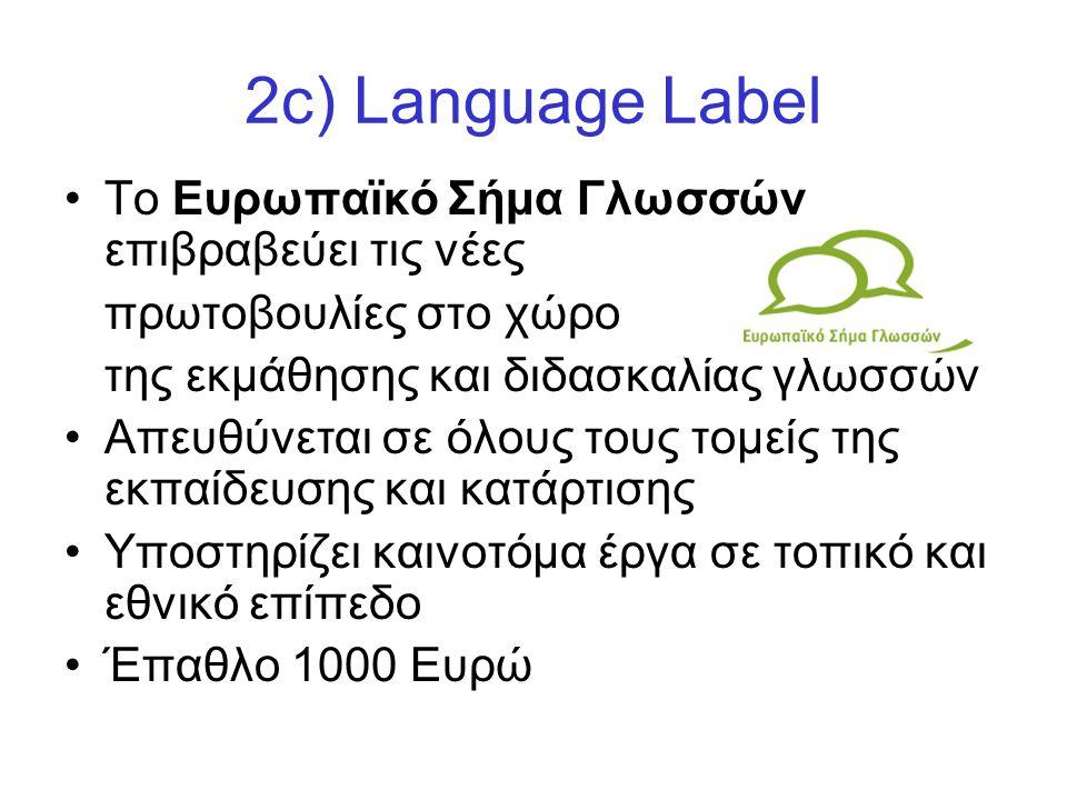 2c) Language Label Το Ευρωπαϊκό Σήμα Γλωσσών επιβραβεύει τις νέες