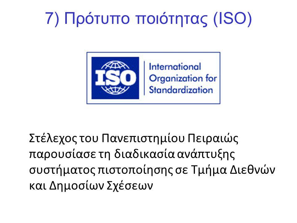 7) Πρότυπο ποιότητας (ISO)