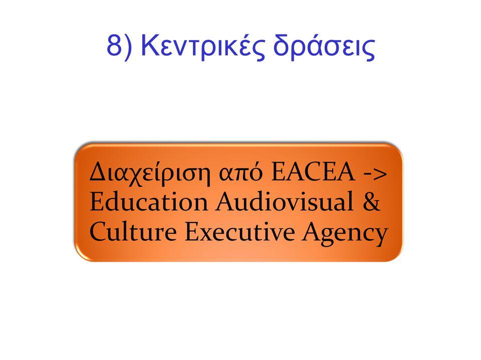 8) Κεντρικές δράσεις
