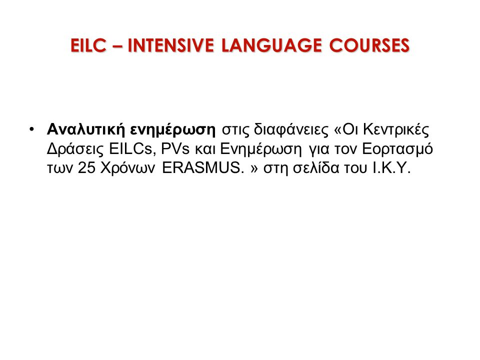 EILC – INTENSIVE LANGUAGE COURSES