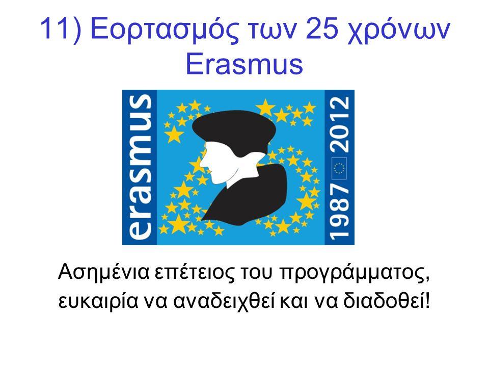 11) Εορτασμός των 25 χρόνων Erasmus