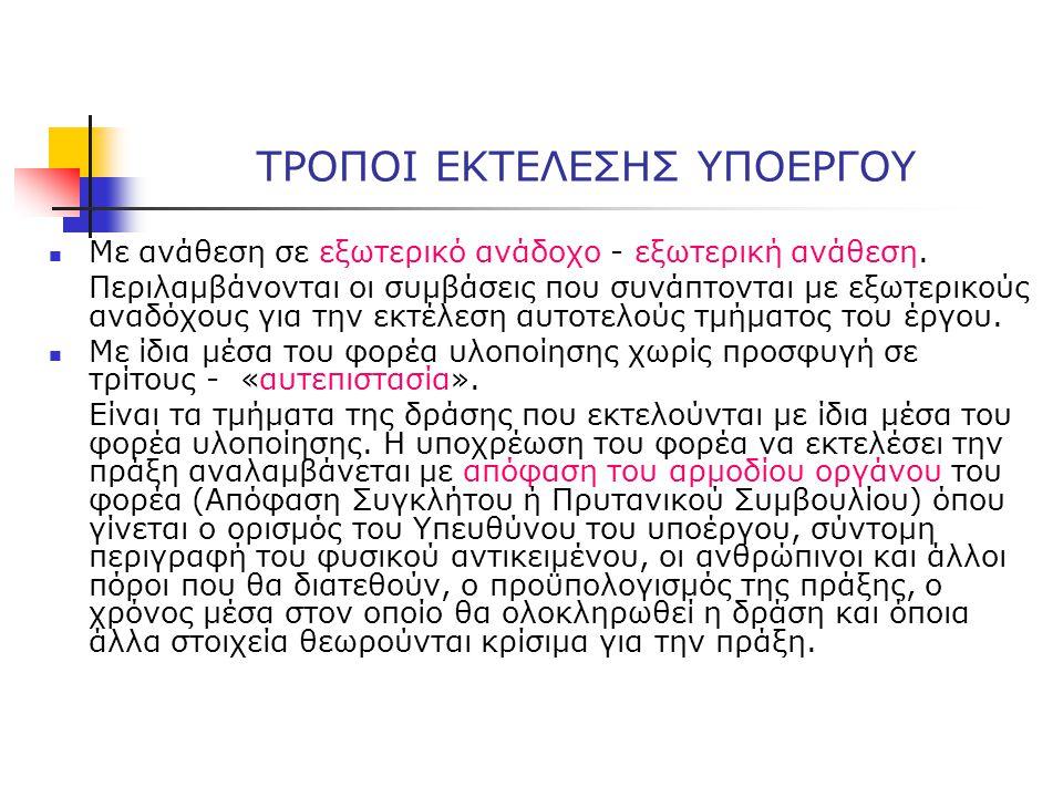 ΤΡΟΠΟΙ ΕΚΤΕΛΕΣΗΣ ΥΠΟΕΡΓΟΥ