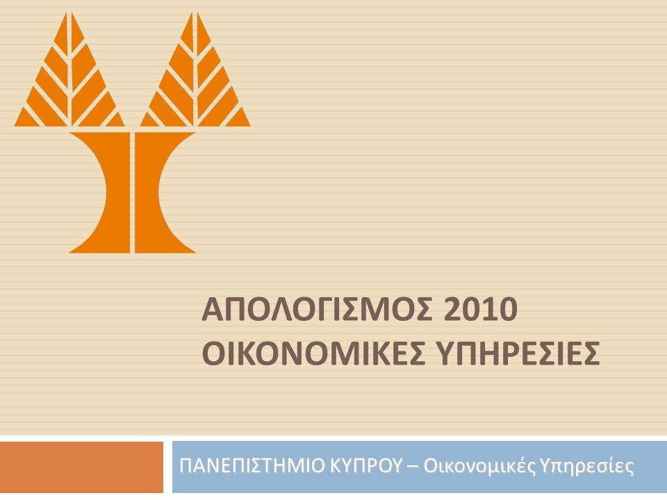 ΑΠΟΛΟΓΙΣΜΟΣ 2010 ΟΙΚΟΝΟΜΙΚΕΣ ΥΠΗΡΕΣΙΕΣ