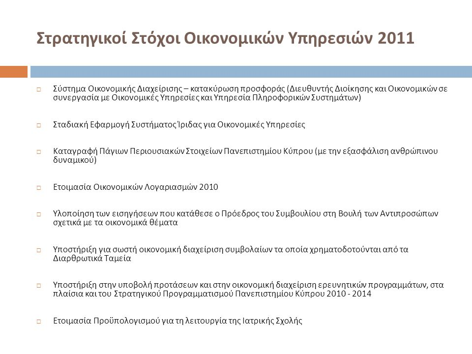 Στρατηγικοί Στόχοι Οικονομικών Υπηρεσιών 2011