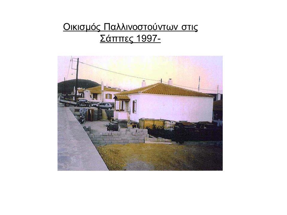 Οικισμός Παλλινοστούντων στις Σάππες 1997-