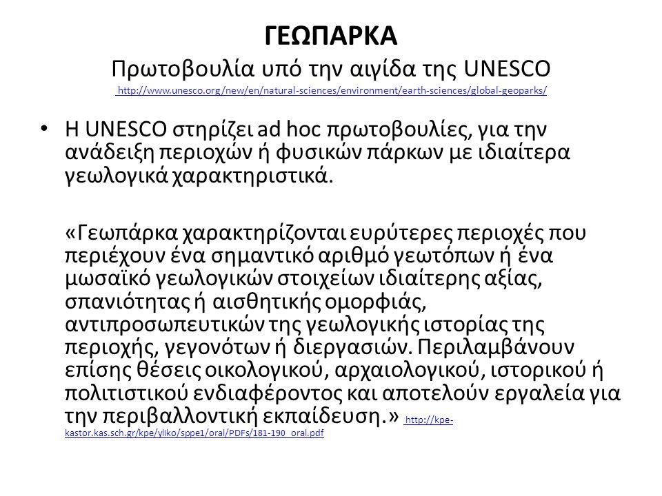 ΓΕΩΠΑΡΚΑ Πρωτοβουλία υπό την αιγίδα της UNESCO http://www. unesco