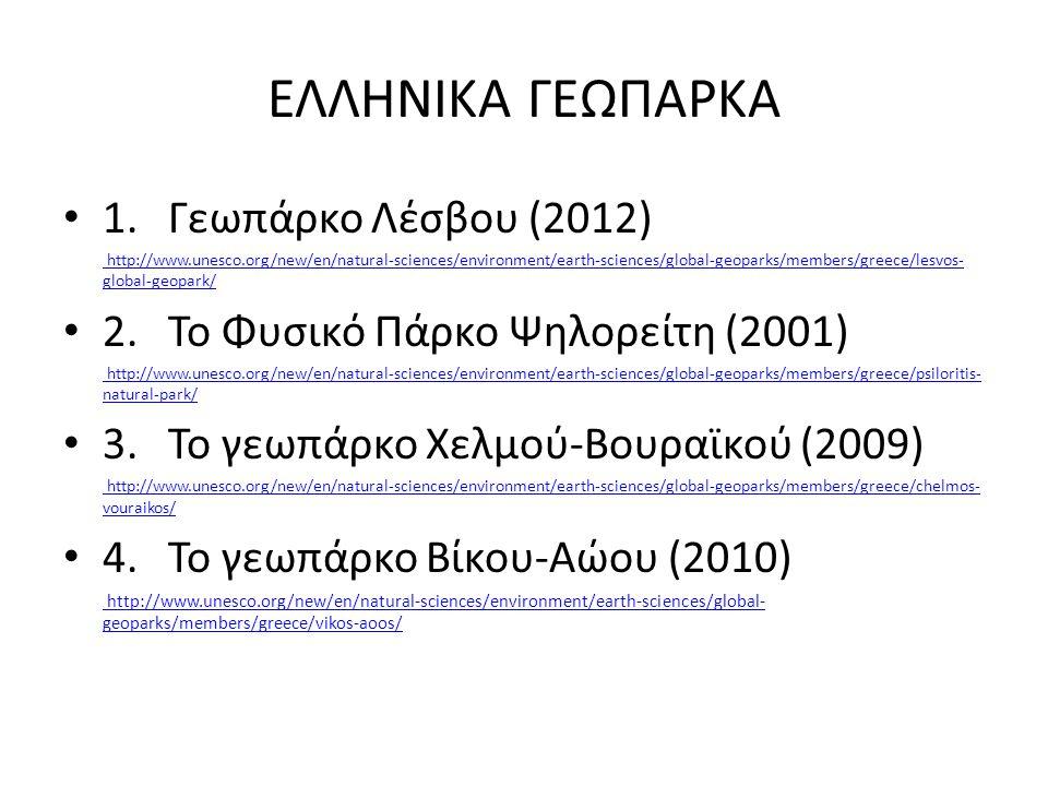 ΕΛΛΗΝΙΚΑ ΓΕΩΠΑΡΚΑ 1. Γεωπάρκο Λέσβου (2012)