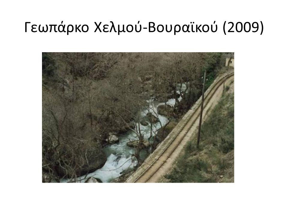 Γεωπάρκο Χελμού-Βουραϊκού (2009)