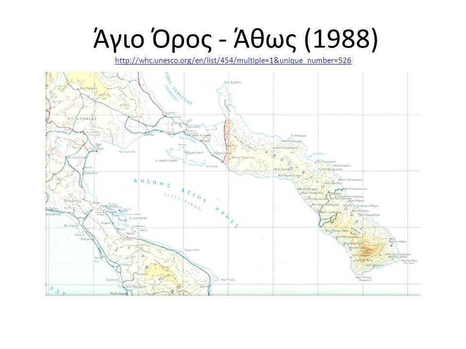 Άγιο Όρος - Άθως (1988) http://whc. unesco