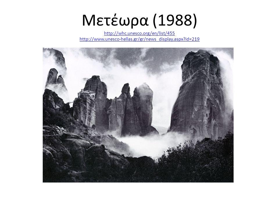 Μετέωρα (1988) http://whc. unesco. org/en/list/455 http://www