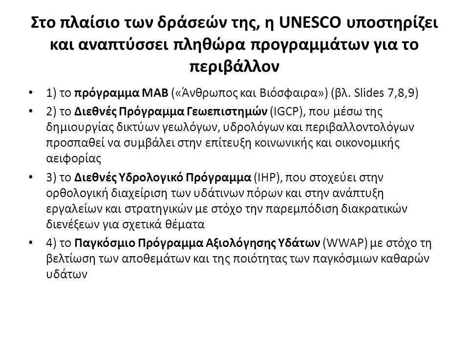 Στο πλαίσιο των δράσεών της, η UNESCO υποστηρίζει και αναπτύσσει πληθώρα προγραμμάτων για το περιβάλλον
