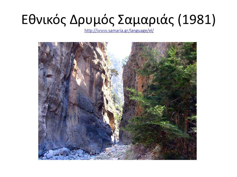 Εθνικός Δρυμός Σαμαριάς (1981) http://www.samaria.gr/language/el/