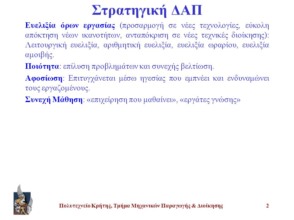 Πολυτεχνείο Κρήτης, Τμήμα Μηχανικών Παραγωγής & Διοίκησης