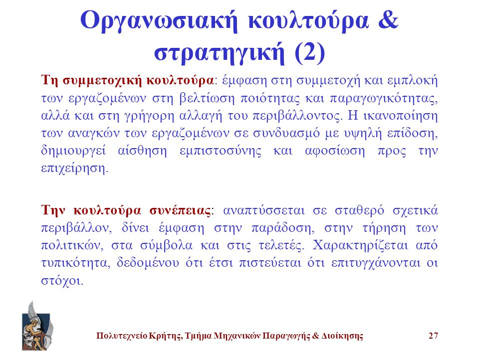 Οργανωσιακή κουλτούρα & στρατηγική (2)