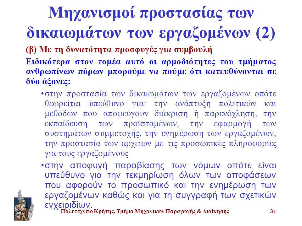Μηχανισμοί προστασίας των δικαιωμάτων των εργαζομένων (2)