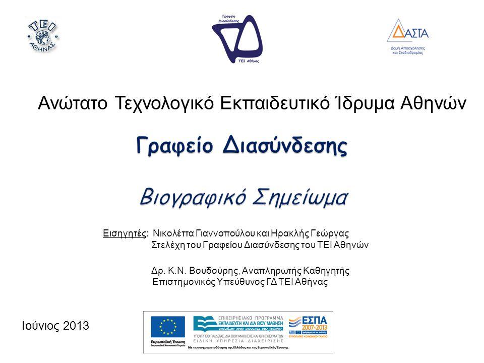 Ανώτατο Τεχνολογικό Εκπαιδευτικό Ίδρυμα Αθηνών