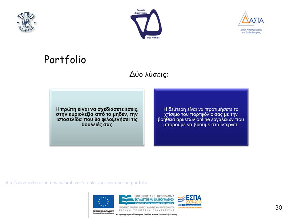 Portfolio Δύο λύσεις: http://www.web-resources.eu/archives/create-your-own-online-portfolio 30