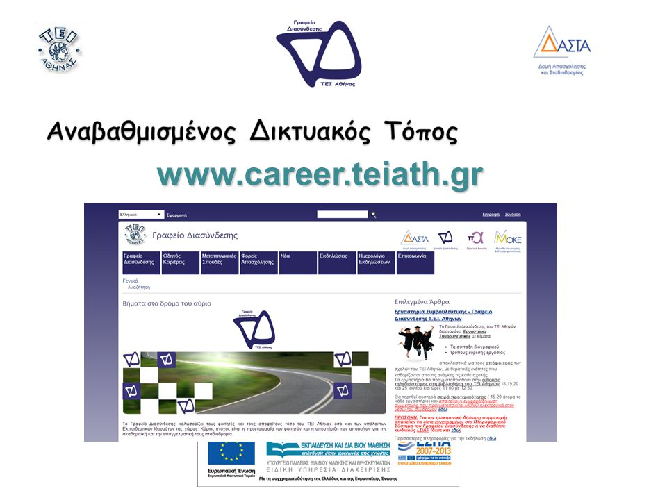 www.career.teiath.gr