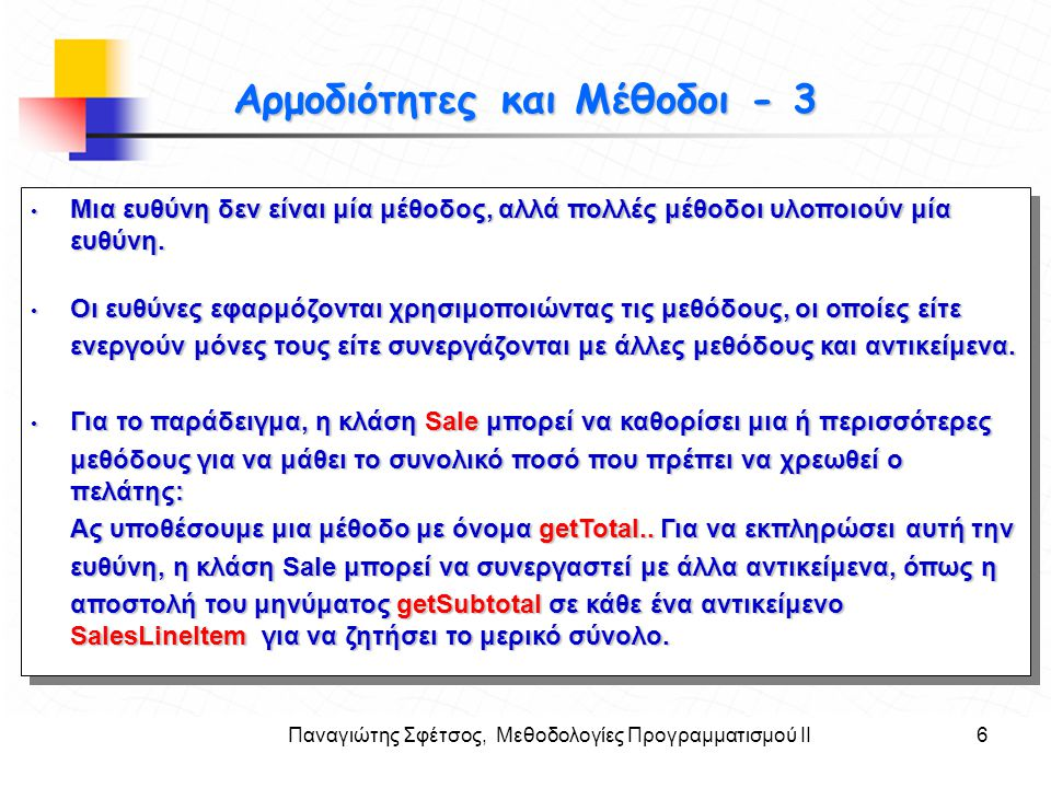 Αρμοδιότητες και Μέθοδοι - 3