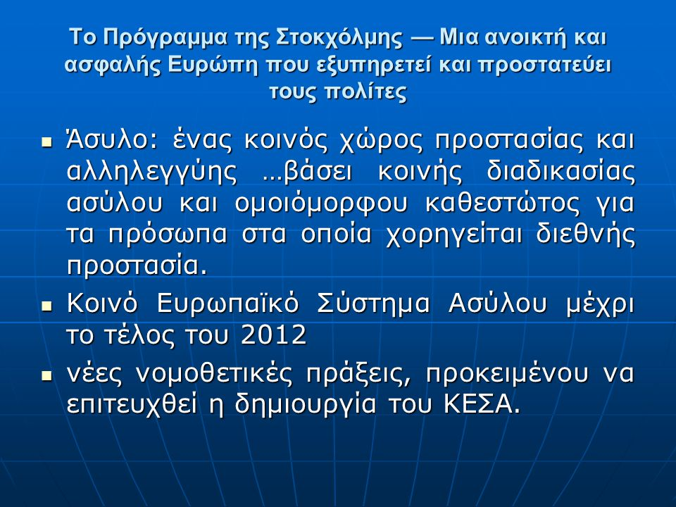 Κοινό Ευρωπαϊκό Σύστημα Ασύλου μέχρι το τέλος του 2012