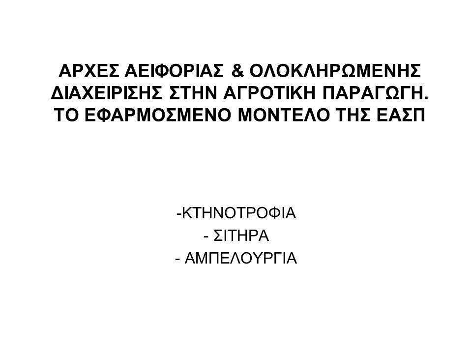 ΚΤΗΝΟΤΡΟΦΙΑ ΣΙΤΗΡΑ ΑΜΠΕΛΟΥΡΓΙΑ