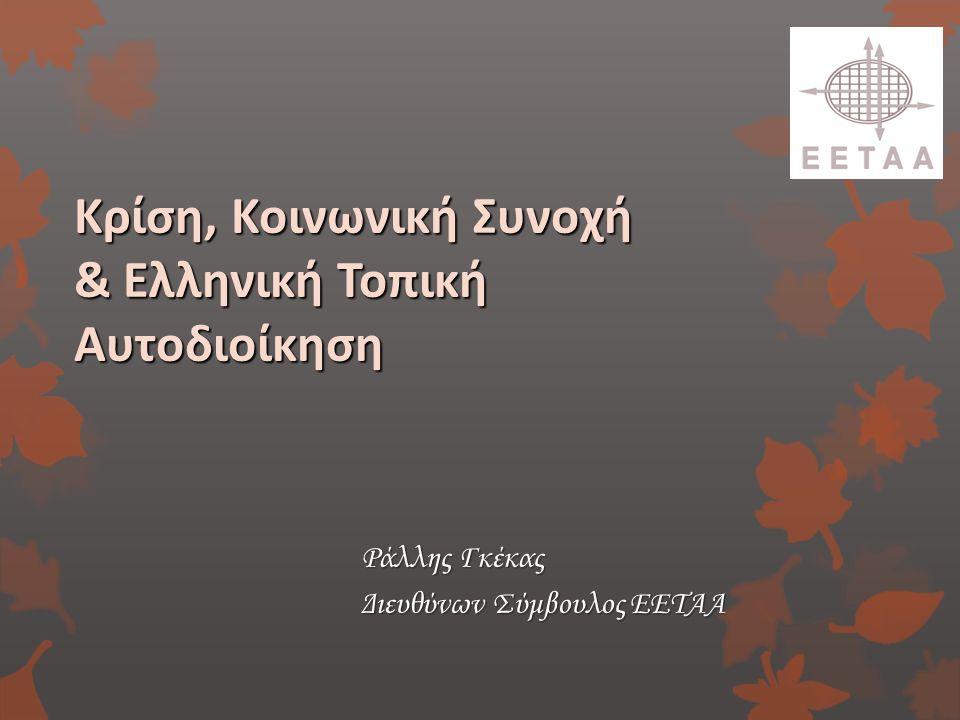 Κρίση, Κοινωνική Συνοχή & Ελληνική Τοπική Αυτοδιοίκηση