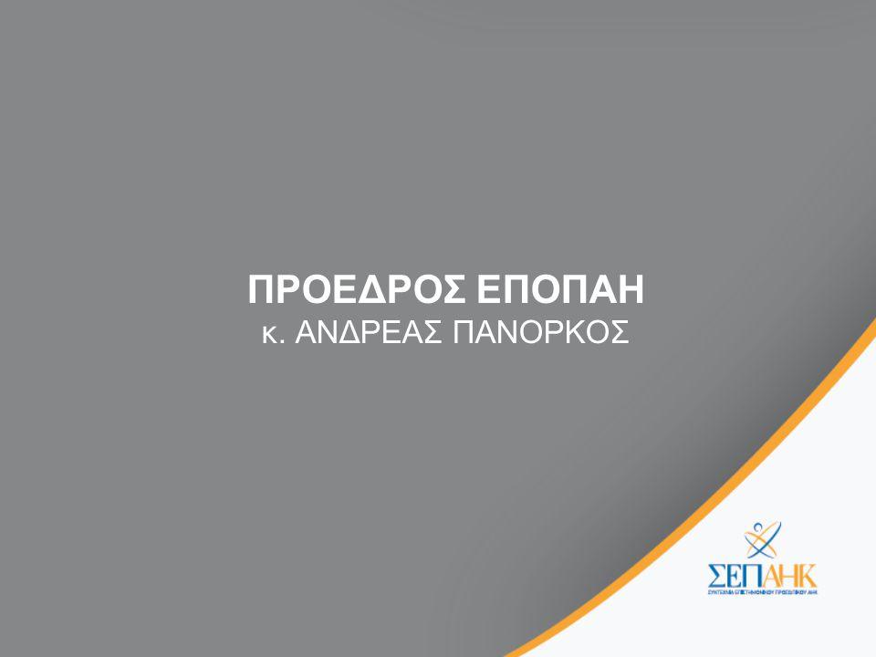 ΠΡΟΕΔΡΟΣ ΕΠΟΠΑΗ κ. ΑΝΔΡΕΑΣ ΠΑΝΟΡΚΟΣ