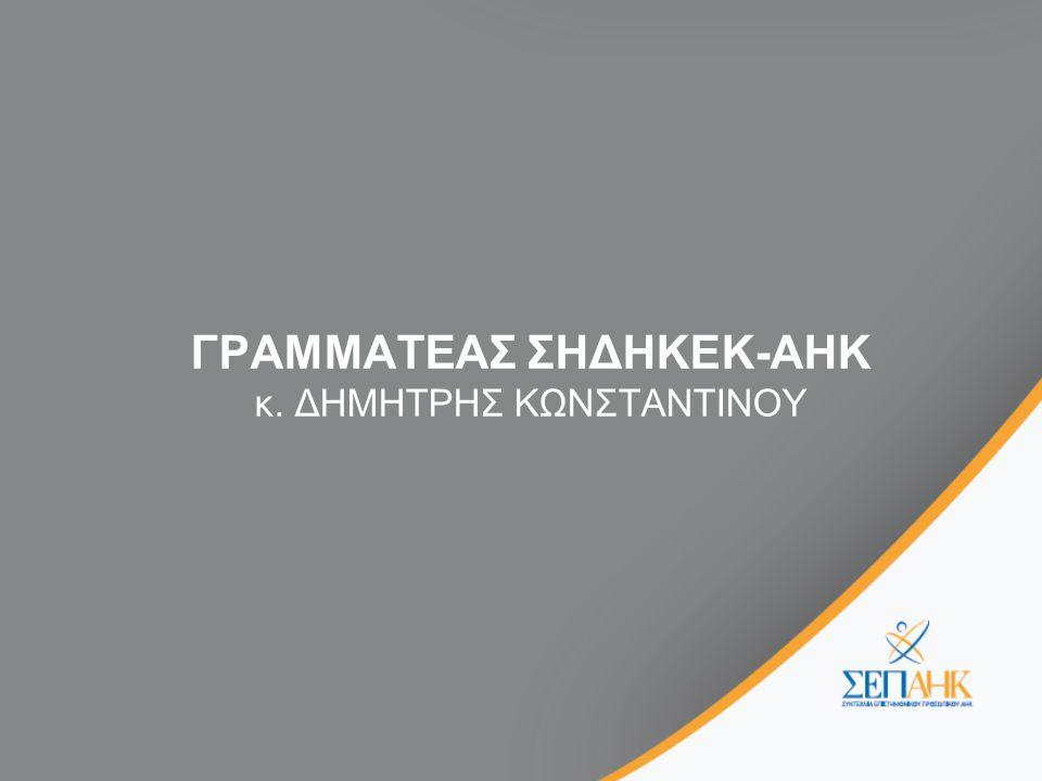 ΓΡΑΜΜΑΤΕΑΣ ΣΗΔΗΚΕΚ-ΑΗΚ κ. ΔΗΜΗΤΡΗΣ ΚΩΝΣΤΑΝΤΙΝΟΥ