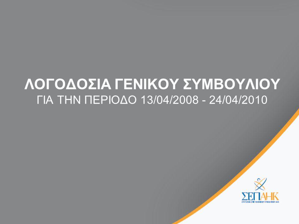 ΛΟΓΟΔΟΣΙΑ ΓΕΝΙΚΟΥ ΣΥΜΒΟΥΛΙΟΥ ΓΙΑ ΤΗΝ ΠΕΡΙΟΔΟ 13/04/2008 - 24/04/2010