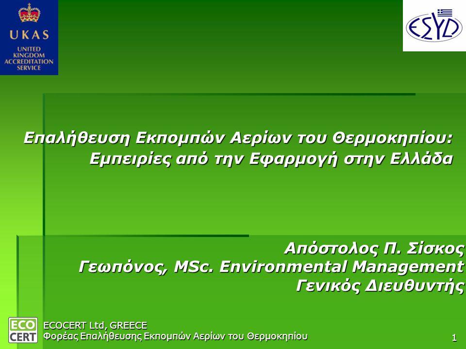Γεωπόνος, MSc. Environmental Management Γενικός Διευθυντής