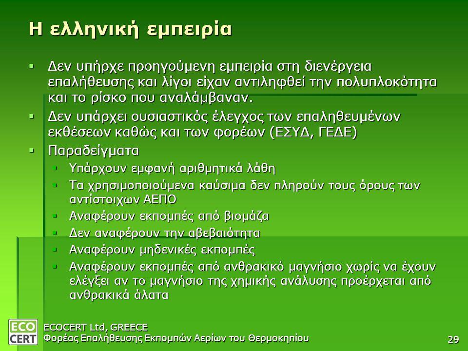 COMPANY PRESENTATION 04/04/2007. Η ελληνική εμπειρία.