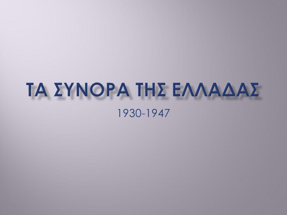 Τα Συνορα της ΕλλΑδας 1930-1947
