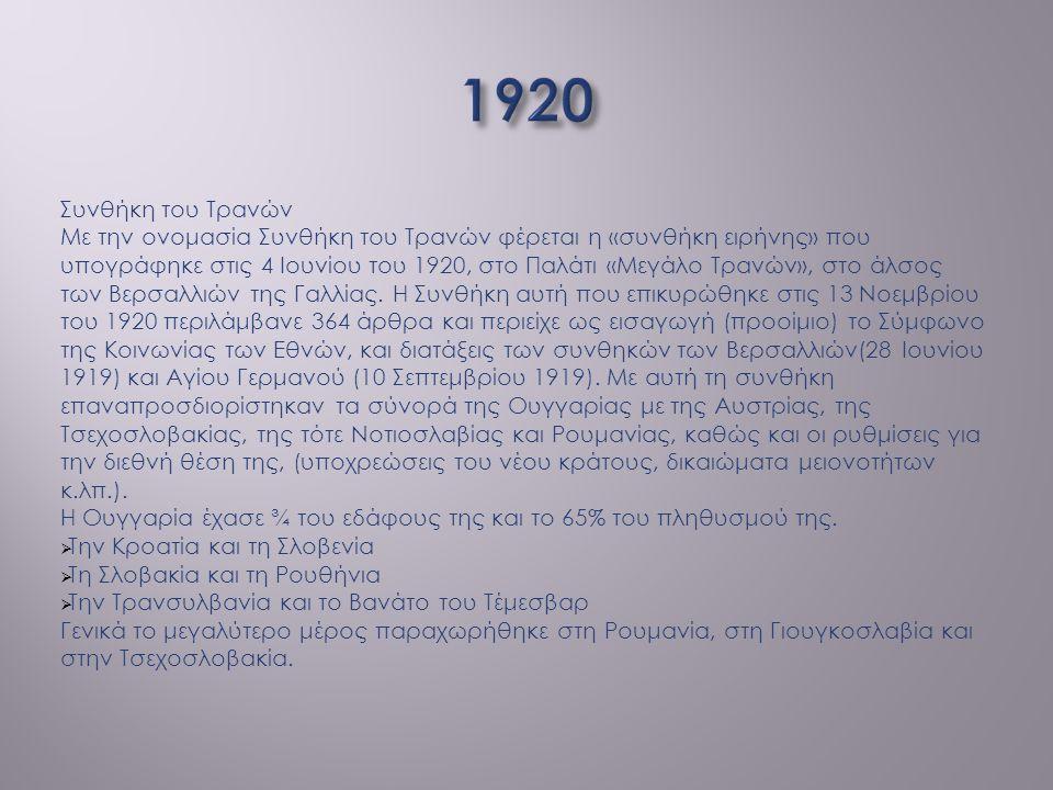 1920 Συνθήκη του Τρανών.