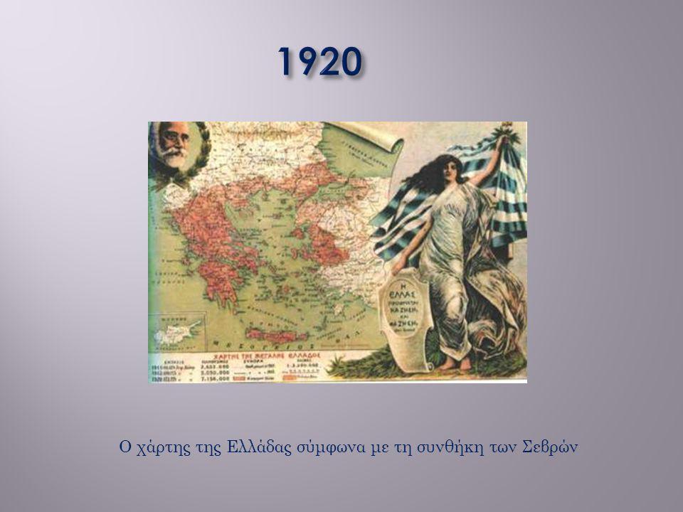1920 Ο χάρτης της Ελλάδας σύμφωνα με τη συνθήκη των Σεβρών