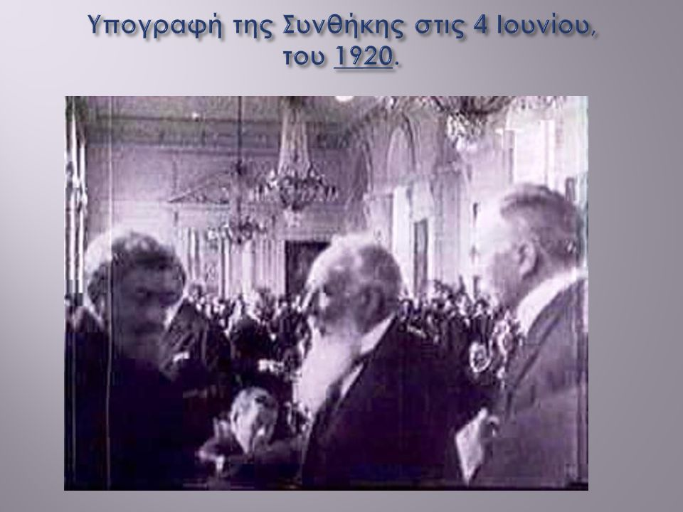 Υπογραφή της Συνθήκης στις 4 Ιουνίου, του 1920.