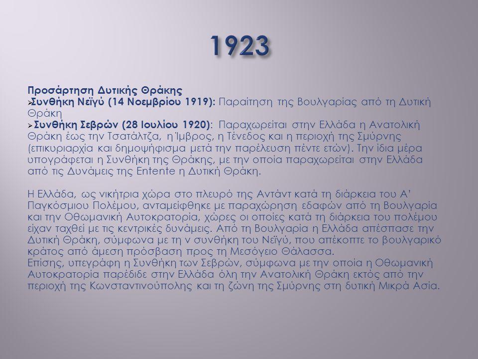 1923 Προσάρτηση Δυτικής Θράκης