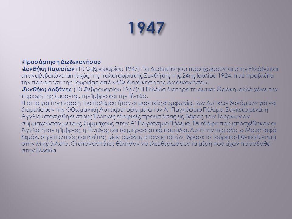 1947 Προσάρτηση Δωδεκανήσου